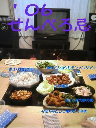 060726shokutaku_1